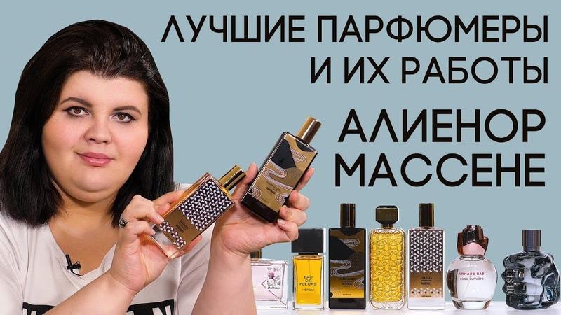 Выдающиеся парфюмеры и их творения Алиенор Массене