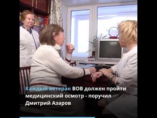 Медики навещают ветеранов ВОВ на дому