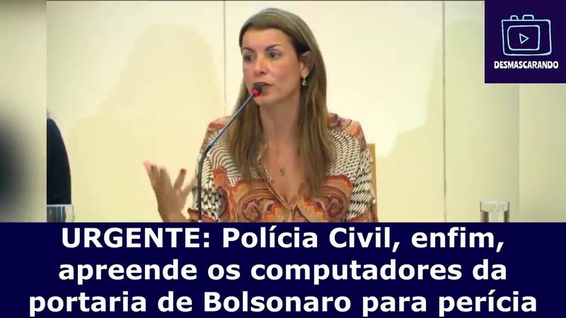 JORNAL NACIONAL URGENTE Polícia enfim apreende os computadores da portaria de Bolsonaro