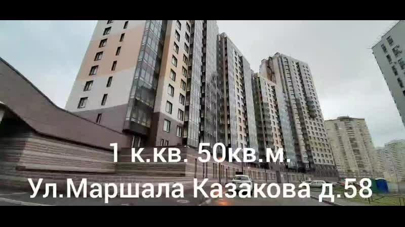 ОБЗОР 1К. КВАРТИРЫ УЛИЦА МАРШАЛА КАЗАКОВА 58