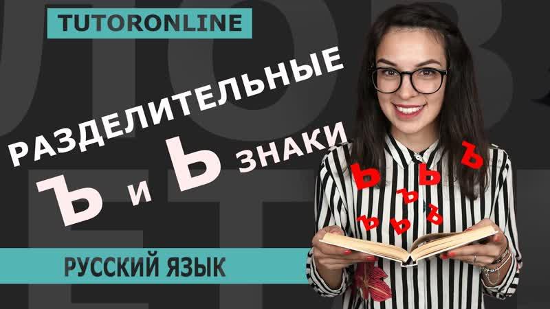 Русский язык - РАЗДЕЛИТЕЛЬНЫЕ Ъ И Ь ЗНАКИ