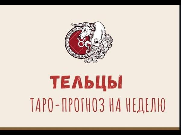 Телец ♉️ Таро—Прогноз на неделю с 18.11.-24.11.