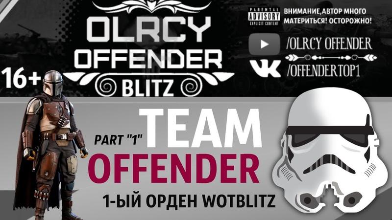 OFFENDER TEAM ОРДЕН КЛАНА OFF T PART 1 WOTBLITZ