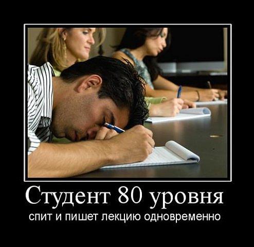 Веселые картинки для студента