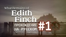 Кто такая Эдит ✖ What Remains of Edith Finch 1 Прохождение На Русском