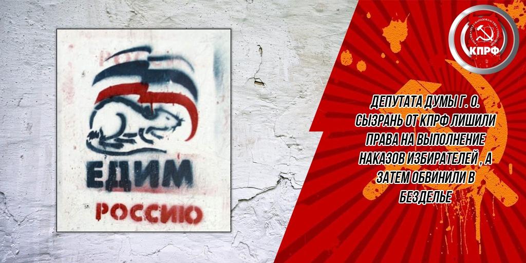 Сызрань: депутата Александра Чернова лишили права на выполнение наказов избирателей