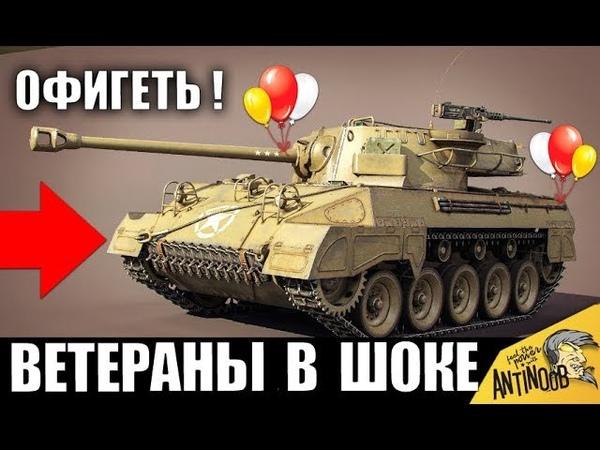 ОГО! ЗАМЕНА Hellcat И ПРЕМ ТАНК ВЕТЕРАНАМ WoT? ГЛАВНЫЙ СЮРПРИЗ 2019 World of Tanks