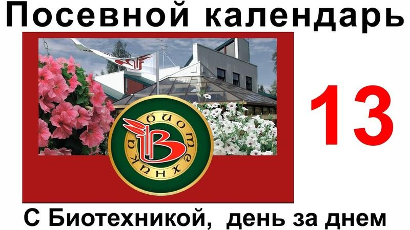 Посевной календарь 12 03 Выращиваем вместе с Биотехникой 13 й выпуск