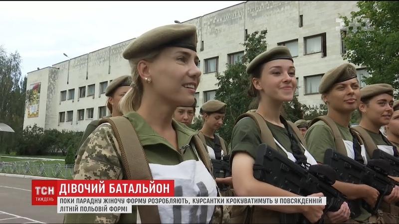 Дівочий батальйон ТСН дізналася секрети підготовки до параду жінок-військових