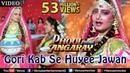 Gori Kab Se Huyee Jawan Full Video Song | Phool Bane Angaray | Rekha Rajinikanth | Lata Mangeshkar