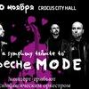 DEPECHE MODE Tribute Show   30.11.19   Москва