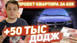 Цель: квартира в Москве! Dodge Stratus + Перекуп Пирожок))
