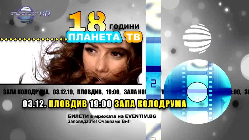 18 години Телевизия Планета - концерт - спектакъл в зала Колодрума, 03.12.2019