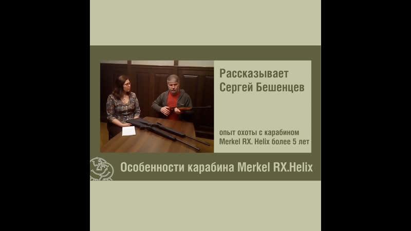 Интервью с владельцем карабина Merkel RX.Helix