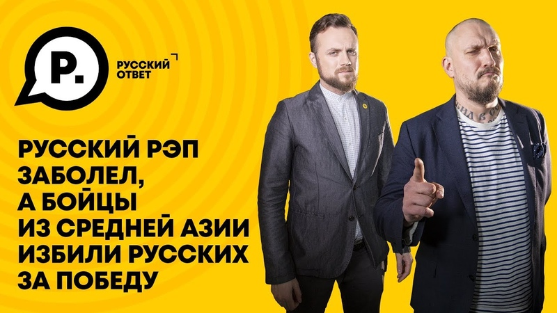 Русский рэп заболел а бойцы из Средней Азии избили русских за победу YouTube смотреть онлайн без регистрации