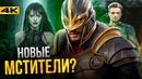 Вечные - гайд по фильму. Новые Мстители от Marvel.