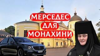Откуда у монахини из РПЦ мерседес за 9,5 млн рублей?