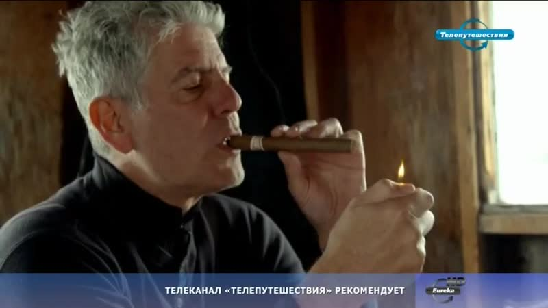 Энтони Бурден Неизведанные края S01 E04 4 Quebec