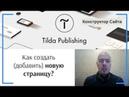 Как создать добавить новую страницу Тильда Бесплатный Конструктор для Создания Сайтов