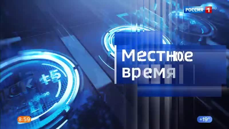 25 06 2020 0900мск HD720 Вести Местное время г Москва 25 06 2020 чт 0900мск