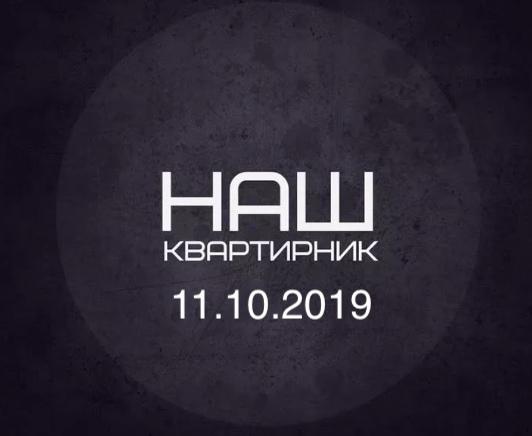 Афиша Иркутск Квартирник 11.10.2019
