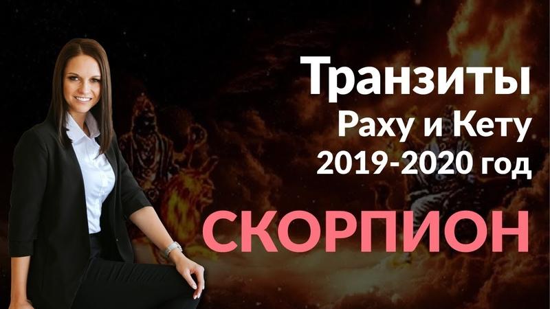 Скорпион Транзиты Раху и Кету на 2019 и 2020 год Джйотиш