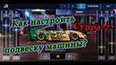 Полный принцип настройки ПОДВЕСКИ👶Путь Новичка Выпуск №3👶Drag Racing Уличные Гонки🚗