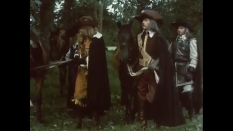 Три мушкетера и Дартаньян 20 лет спустя 3 серия 1992г
