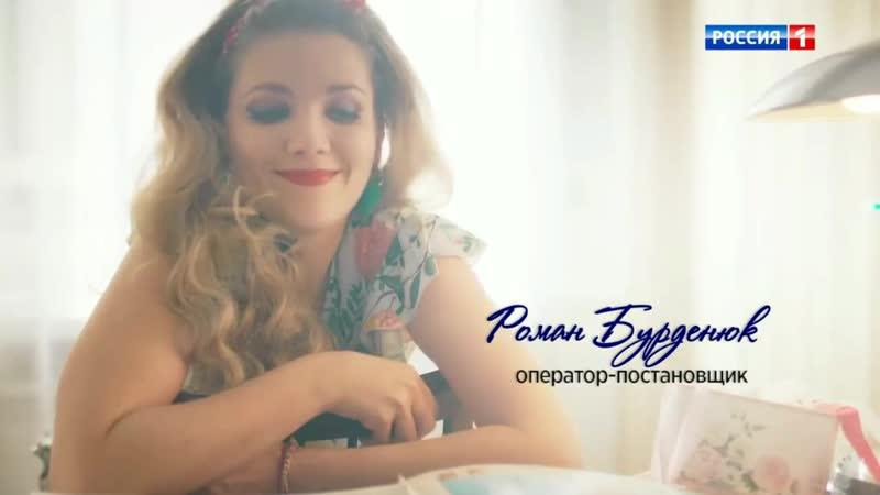 Заставка телесериала Рая знает всё (Россия-1, 2019)