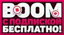 BOOM с Бесконечной Подпиской VK 2019.