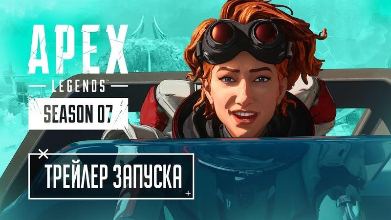 Русский Трейлер к выходу сезона 7 Вознесение Apex Legends Многоголосая Озвучка на Русском Horizon