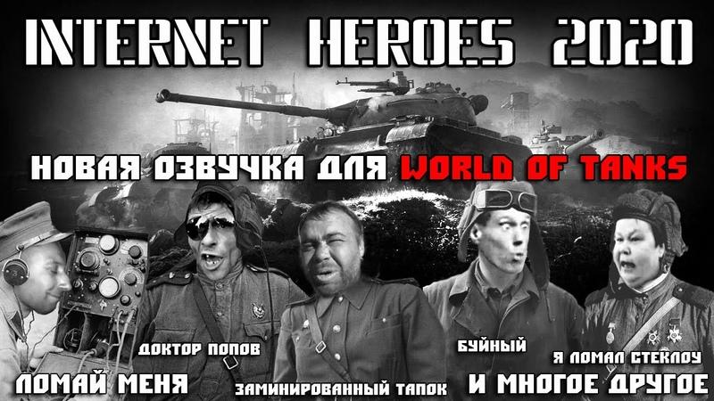 World of Tanks. Озвучка Герои Интернета 2020. Internet Heroes WOT 2020