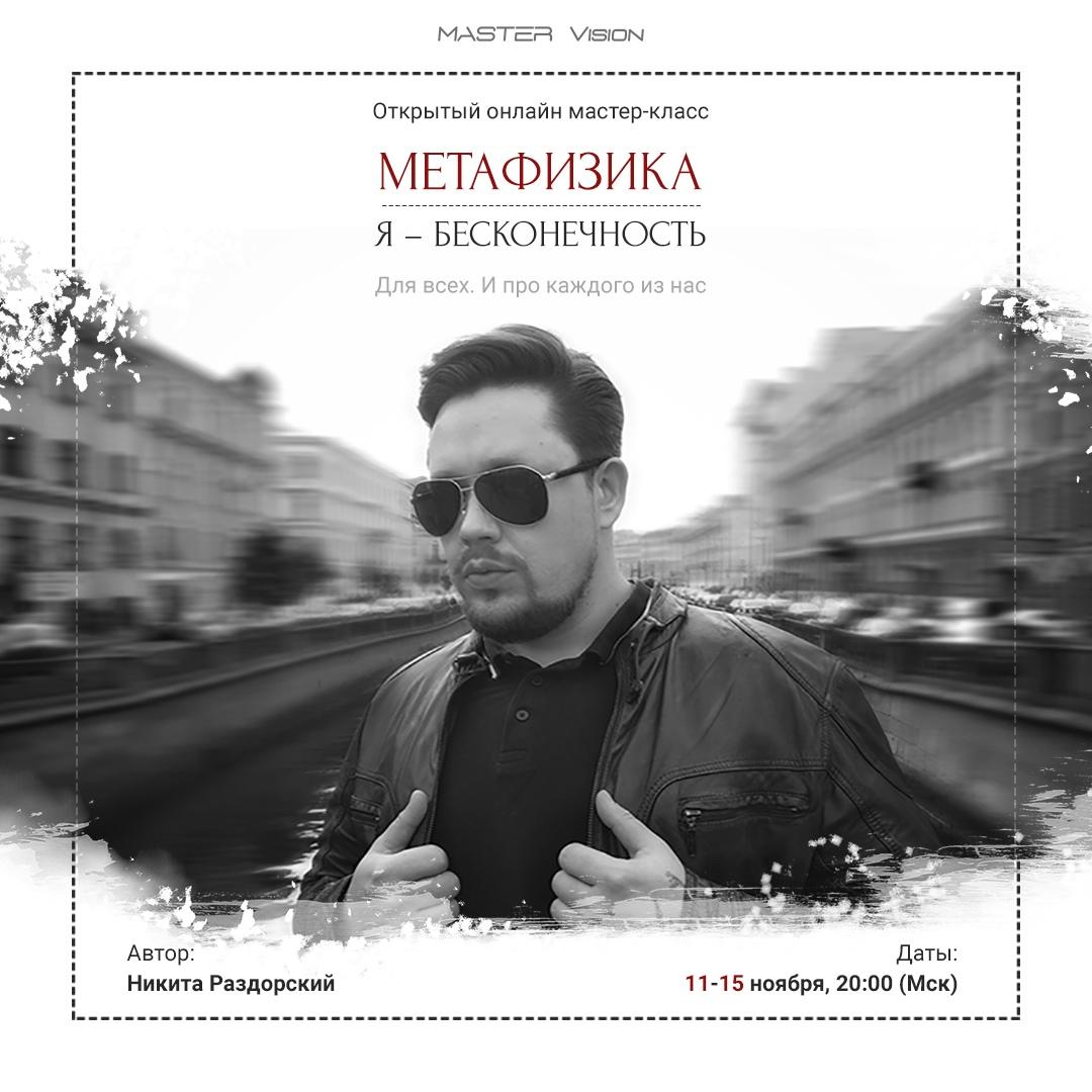 Афиша Москва «Метафизика. Я - Бесконечность» БЕЗОПЛАТНО