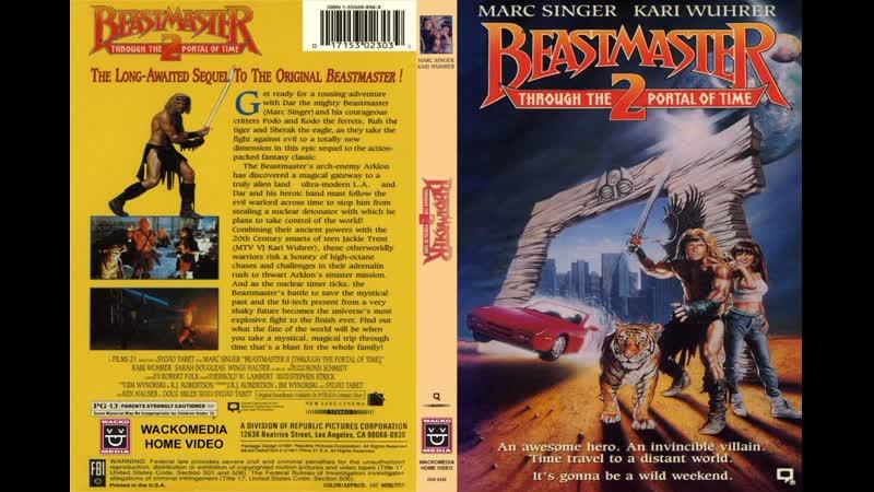 Повелитель зверей 2 сквозь портал времени The Beastmaster 2 Through the portal of time 1991 VO Марченко DVDRip 720