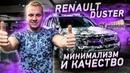 50 Тачка на Прокачку Renault Duster Студия Медведь