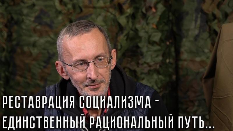 Реставрация социализма единственный рациональный путь АнатолийНесмиян ЭльМюрид социализм