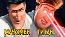Мачомен и Титан из мультфильма Мегамозг (прошлое, способности, характер, дальнейшая судьба)