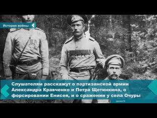 Жителей Хакасии приглашают на бесплатную публичную лекцию по истории Гражданской войны