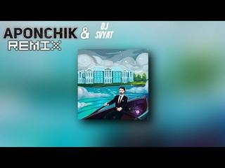 Фиксай - ДВОРЕЦ(Aponchik & DJ SVYAT Remix)   FixEye - ДВОРЕЦ(Club Remix  & DJ SVYAT)