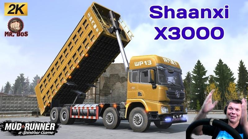 Shaanxi X3000 Честный Обзор мода Spintires MudRunner