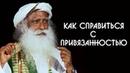Как справиться с ожиданиями и привязанностью к людям - Садхгуру на Русском