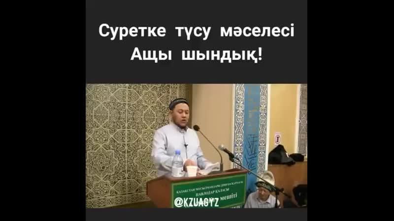 Суретке тусу дурыспа Устаз Арман Куанышбаев
