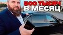 Бизнес такси по русски 500 тысяч в месяц со всеми доплатами ТИХИЙ