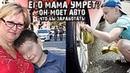 Каждый день он моет авто что бы заработать деньги на лекарства для мамы.