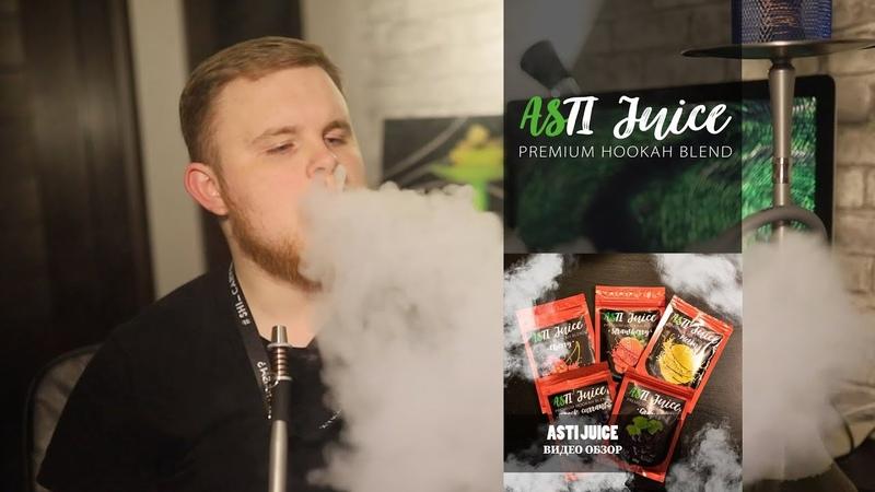 Чайная смесь для кальяна ASTI JUICE