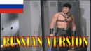БОСС КАЧАЛКИ BOSS OF THIS GYM GACHIMUCHI RUSSIAN VERSION