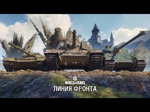 World of Tanks спустя 3 года - Линия фронта 30x30 - LIVE
