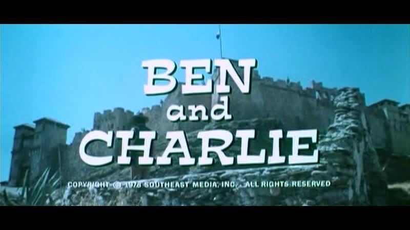Бен и Чарли Приятель держись от меня подальше Amico stammi lontano almeno un palmo Ben and Charlie 1972