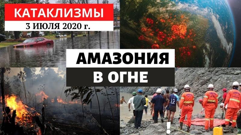 Катаклизмы за день 3 июля 2020 год Пожары в Амазонии Потопы Изменение климата Climate Change