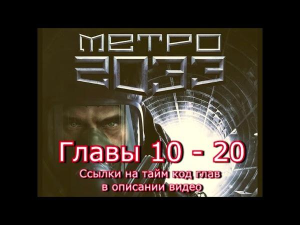 Метро 2033 Аудиокнига Полная версия Часть 2
